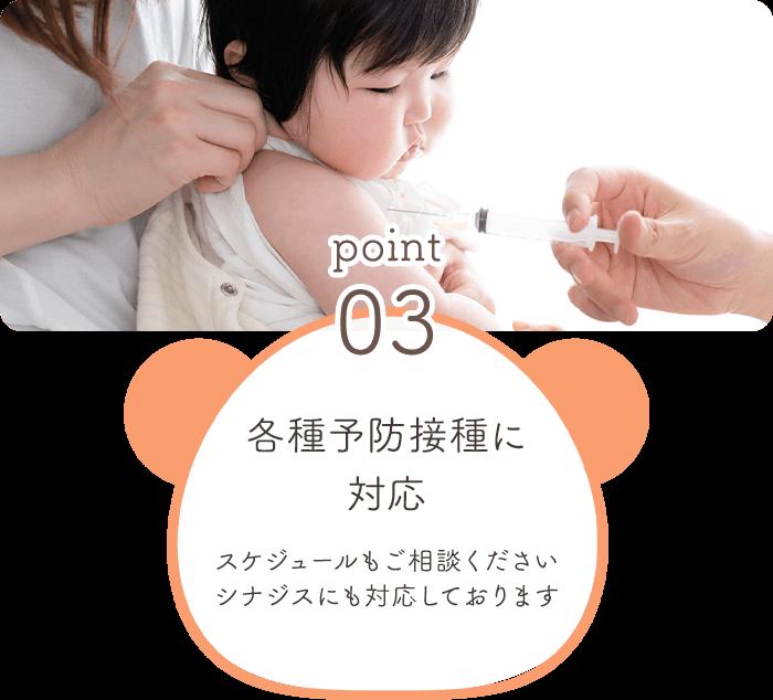 各種予防接種に対応