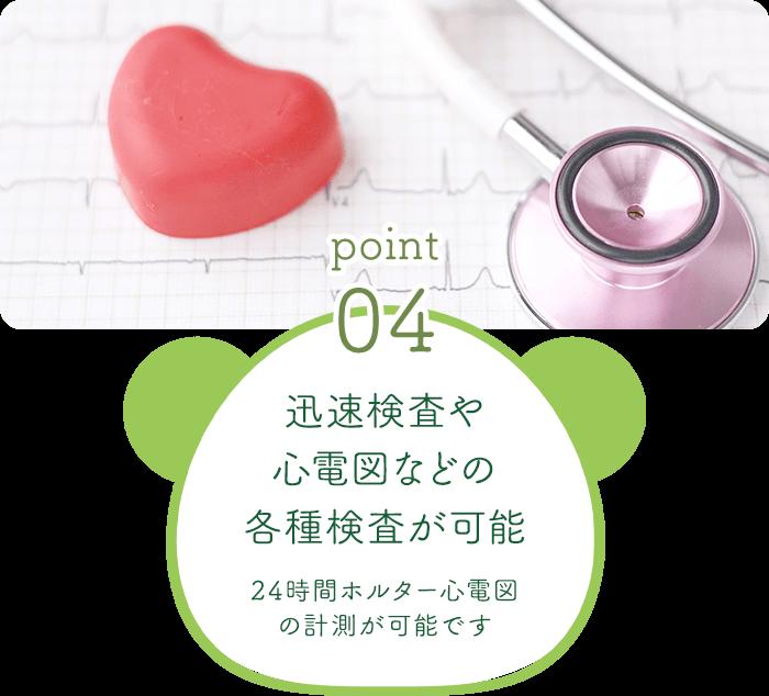 迅速検査や心電図などの各種検査が可能