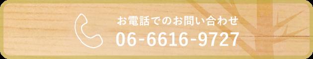 お電話でのお問い合わせ06-6616-9727