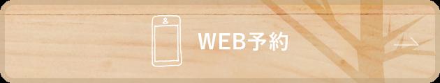 WEB予約順番受付