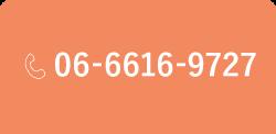 TEL:06-6616-9727