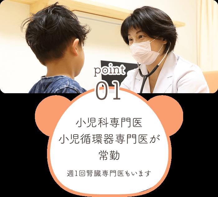 小児科専門医小児循環器専門医が常勤