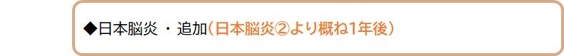 日本脳炎・追加(日本脳炎②より概ね1年後)
